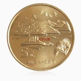 台湾风光日月潭纪念币