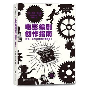 电影编剧创作指南(最新修订版)