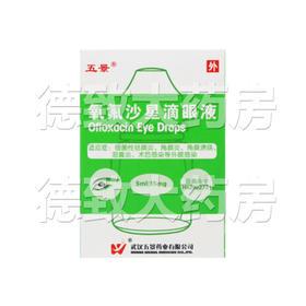 氧氟沙星滴眼液(武汉五景药业)