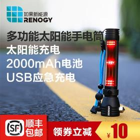 RENOGY如果新能源户外防水远射强光充电应急灯多功能太阳能手电筒