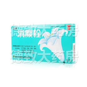 消糜栓(通化万通药业)