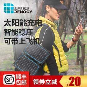 RENOGY如果新能源户外太阳能充电器折叠便携式手机太阳能充电宝