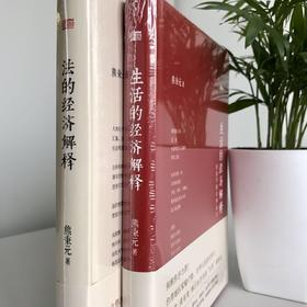 熊秉元新作《生活的经济解释》《法的经济解释》2册套装 法律人和经济学人必读经典