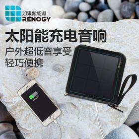 美国Renogy如果新能源太阳能户外便携式无线蓝牙低音炮防水音响