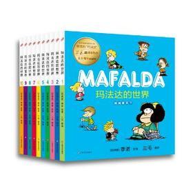 Madalda 玛法达的世界