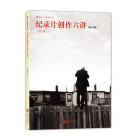 纪录片创作六讲 (修订版)