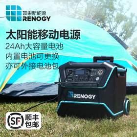 美国Renogy如果新能源户外大功率拉杆式多功能移动太阳能发电机