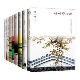 余光中作品集套装(全9本) 余光中先生最经典最权威的散文作品集  典雅精美、极具收藏价值