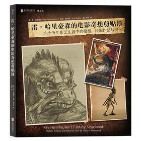 雷•哈里豪森的电影奇想剪贴簿:六十五年影艺生涯中的模型、绘画作品与回忆
