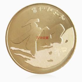 和字书法纪念币第三组(行书)