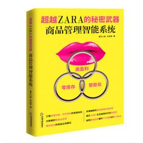 用互联网的方式管货/超越ZARA的秘密武器 : 商品管理智能系统/