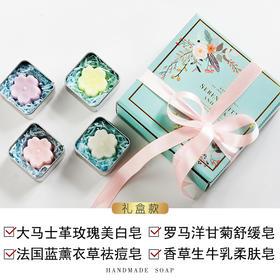 【礼盒】手工花皂礼盒