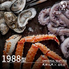 【逛吃党】1988型海鲜大礼包,环球甄选原产地直供,提货礼品卡及现货,年货送礼佳品