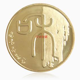 和字书法纪念币第一组(篆书)
