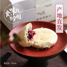 食味的初相 云南墨红花瓣  玫瑰鲜花饼产地直发  8层酥皮台湾手艺 包邮