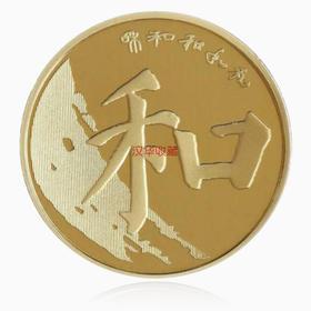 和字书法纪念币第五组(楷书)