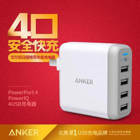 Anker 40W4口USB充电器插头直充iPhone iPad手机平板智能快充