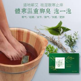 每天泡一泡 轻松去除脚臭、祛湿散寒止痒  艾草足浴包2盒(40包) 一个月的量
