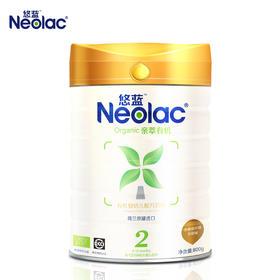 Neolac悠蓝有机婴儿配方奶粉2段400g800g罐装正品荷兰原装进口牛奶粉