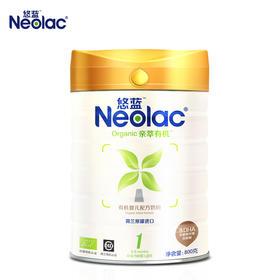 Neolac悠蓝有机婴儿配方奶粉1段400g800g罐装正品荷兰原装进口牛奶粉