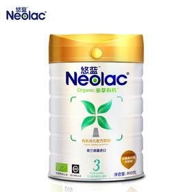 Neolac悠蓝有机婴儿配方奶粉3段400g800g罐装正品荷兰原装进口牛奶粉