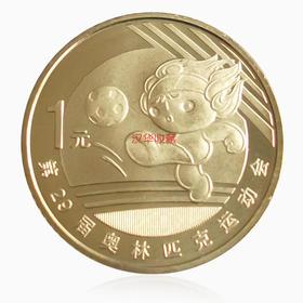 北京奥运会足球纪念币