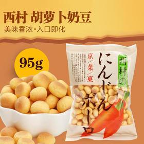 日本西村 胡萝卜味奶豆 95g