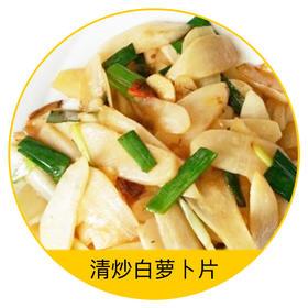 清炒白萝卜片   冬季吃白萝卜的季节,选用沙地培植的白萝卜,更清甜无渣,简单烹饪即可