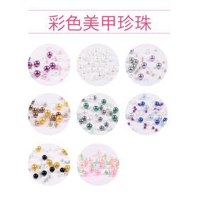 彩色大小混装高亮圆形珍珠美甲潮流饰品混珠/60颗装