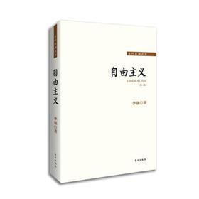 《自由主义》 每个希望理解自由主义理论、历史与未来的人,都应该读读这本书