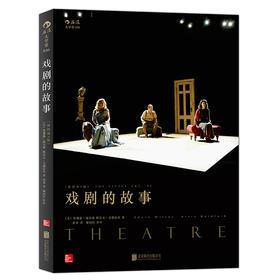 戏剧的故事 (插图第9版)