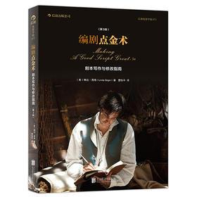 编剧点金术:剧本写 作与修改指南(第3版)