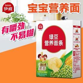 伊威绿豆营养面条 宝宝营养线面 面条 250g