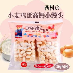 日本进口西村小奶豆  2包