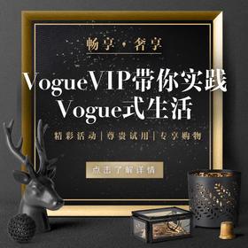 VogueVIP专享购邮费链接