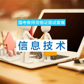 华图教师网 国考资格证面试套餐-信息技术 网络课程