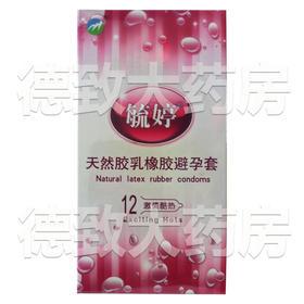 天然胶乳橡胶避孕套(毓婷激情酷热)