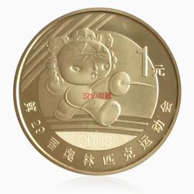 北京奥运会纪念币 击剑纪念币 送纪念币保护盒