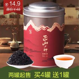 茶人岭  正山小种50克  铁罐装【两罐起售】