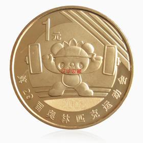 北京奥运会纪念币 举重纪念币 送纪念币保护盒