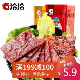 【满减】洽洽香辣味猪肉脯 自然片50g/1 洽洽肉卤