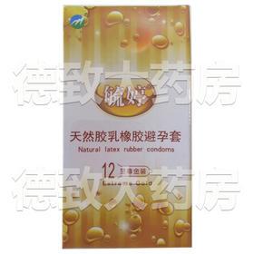 天然胶乳橡胶避孕套(毓婷至尊金装)