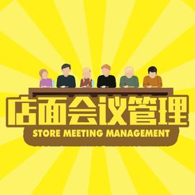 店面会议管理