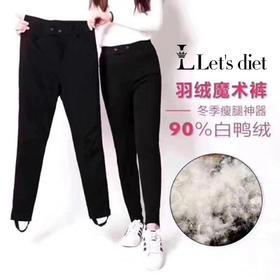 韩国Let's diet 秋冬新款羽绒裤 显高显瘦不鼓包,不钻绒