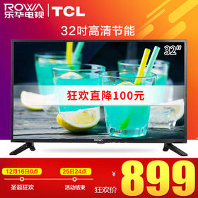 【TCL官方正品】TCL旗下品牌 乐华(ROWA) 32L56   32英吋 LED液晶蓝光平板电视  高清节能