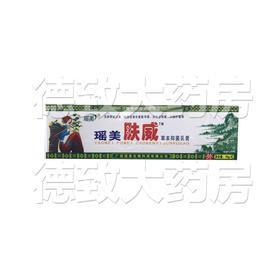 瑶美肤威草本抑菌乳膏(江西济明堂)