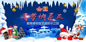 """当传奇电影""""酒遇""""圣诞节  来青啤博物馆开启纳尼亚之旅"""