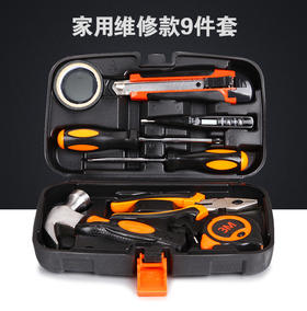 厂家直销五金工具箱9件套 家用手动工具组合套装 电木工维修