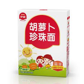 伊威胡萝卜全机能珍珠面条 婴幼儿营养辅食 宝宝面条儿童面条