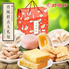上海特产礼盒功德林糕点 年货传统糕点点心节日送礼大礼包零食